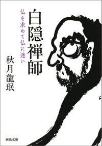 白隠禅師(河出文庫)