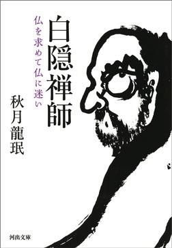 白隠禅師-電子書籍