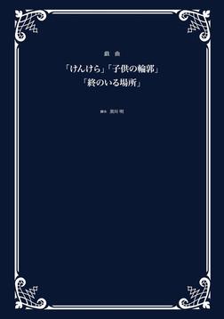 戯曲「けんけら」「子供の輪郭」「終のいる場所」-電子書籍