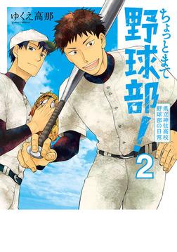 ちょっとまて野球部!―県立神弦高校野球部の日常― 2巻-電子書籍