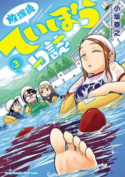 放課後ていぼう日誌 3-電子書籍