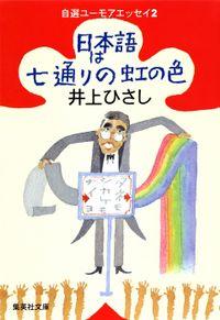 日本語は七通りの虹の色 自選ユーモアエッセイ2