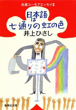 日本語は七通りの虹の色 自選ユーモアエッセイ2-電子書籍