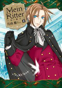 Mein Ritter~私の騎士~: 3