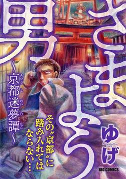 さまよう男 ~京都迷夢譚~-電子書籍