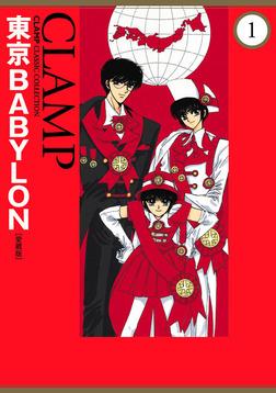 東京BABYLON[愛蔵版](1)-電子書籍