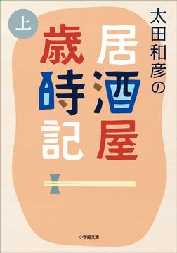 太田和彦の居酒屋歳時記 上-電子書籍