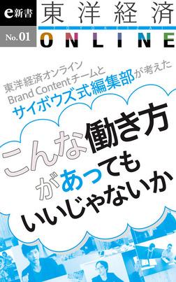 こんな働き方があってもいいじゃないか―東洋経済オンラインビジネス新書 No.1-電子書籍