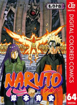 NARUTO―ナルト― カラー版 64-電子書籍