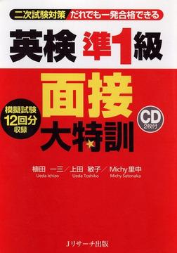 英検(R)準1級/面接大特訓-電子書籍