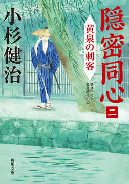 隠密同心(二) 黄泉の刺客-電子書籍