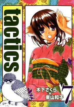tactics 7巻-電子書籍