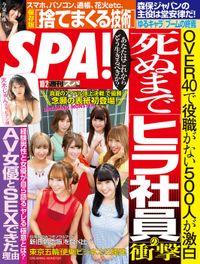 週刊SPA!(スパ) 2018年 10/2 号 [雑誌]