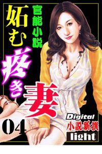【官能小説】妬む疼き妻04
