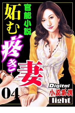 【官能小説】妬む疼き妻04-電子書籍