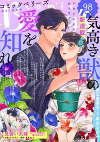 comic Berry's vol.98