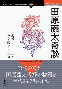 田原藤太奇談-電子書籍