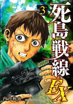 死島戦線EX(3)-電子書籍