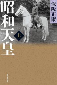 昭和天皇(朝日選書)