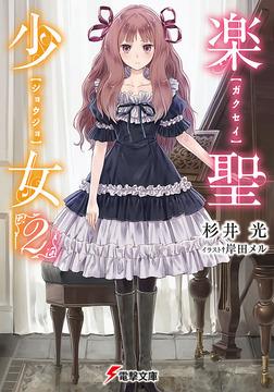 楽聖少女2-電子書籍