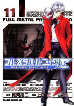 フルメタル・パニック!シグマ(11)-電子書籍