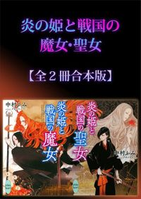 炎の姫と戦国の魔女・聖女全2冊合本版(講談社X文庫)