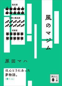 風のマジム(講談社文庫)
