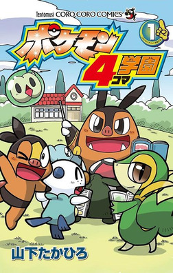 ポケモン4コマ学園(1)-電子書籍