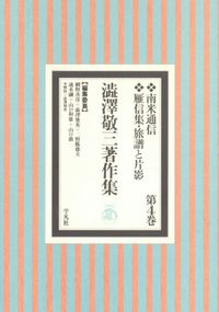 澁澤敬三著作集 4