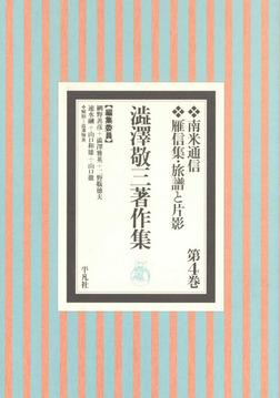 澁澤敬三著作集 4-電子書籍