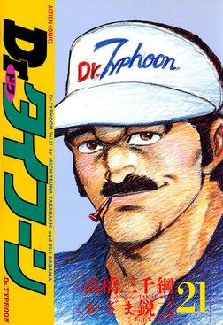 Dr.タイフーン : 21-電子書籍