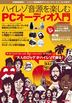 ハイレゾ音源を楽しむ PCオーディオ入門-電子書籍
