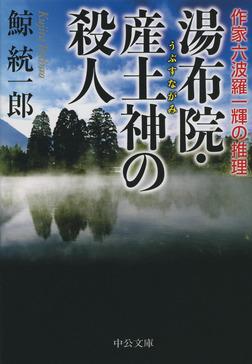 湯布院・産土神の殺人 作家六波羅一輝の推理-電子書籍