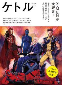 ケトル Vol.49  2019年6月発売号 [雑誌]