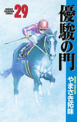 優駿の門(29)-電子書籍