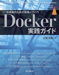 Docker実践ガイド