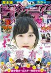 週刊少年サンデー 2018年8号(2018年1月17日発売)