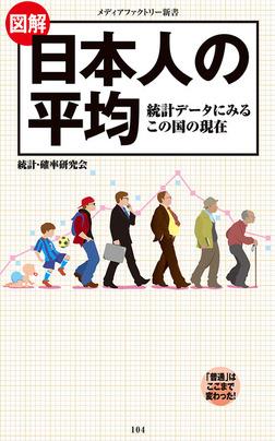 図解・日本人の平均-電子書籍