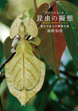 自然のだまし絵 昆虫の擬態-電子書籍