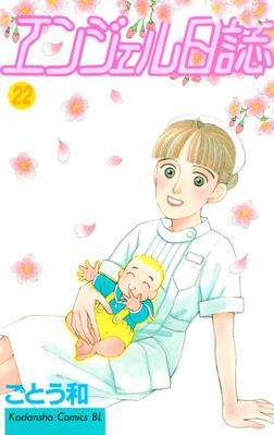 エンジェル日誌(22)-電子書籍