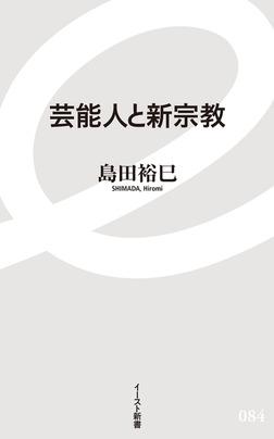 芸能人と新宗教-電子書籍