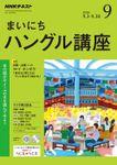 NHKラジオ まいにちハングル講座 2018年9月号