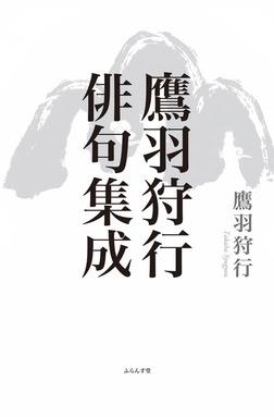 鷹羽狩行俳句集成-電子書籍