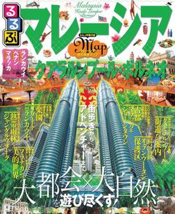 るるぶマレーシア クアラルンプール・ボルネオ-電子書籍