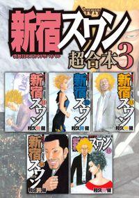 新宿スワン 超合本版(3)