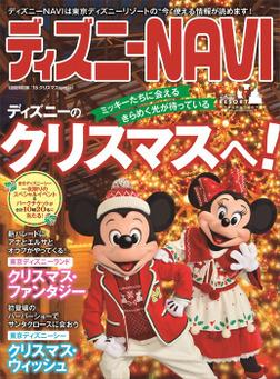 ディズニーNAVI'15 クリスマスspecial-電子書籍