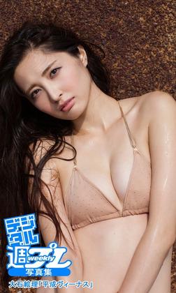 <デジタル週プレ写真集> 大石絵理「平成ヴィーナス」-電子書籍