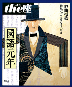 the座 5号 國語元年(1986)-電子書籍