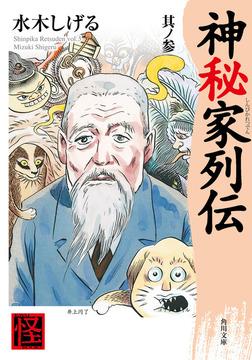 神秘家列伝 其ノ参-電子書籍