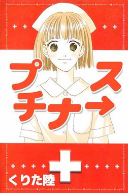 プチナ→ス-電子書籍